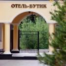 Отель Загородны Очаг