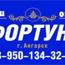 Мини Отель Фортуна