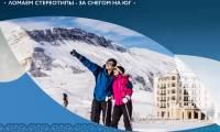 Азербайджан. Горные лыжи