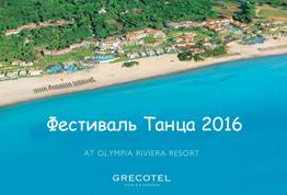Фестиваль танца в Греции!