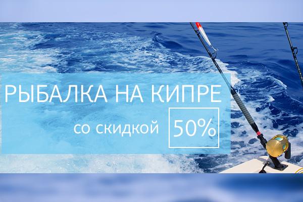 Рыбалка на Кипре!